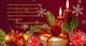 Życzenia Boże Narodzenie 2017_2_www.jpeg